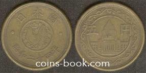 5 yen 1949