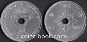 50 центов 1952