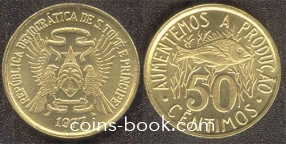 50 сентимо 1977