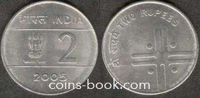 2 рупий 2005