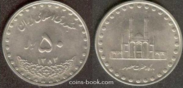 50 риал 2003