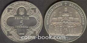 5 гривен 1998