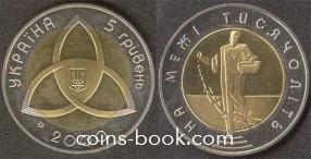 5 гривен 2000