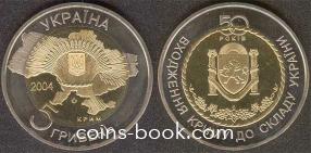 5 гривен 2004