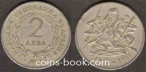 2 лев 1969