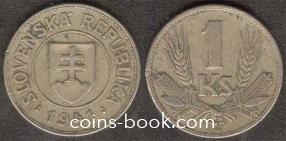 1 крона 1941