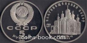 5 рублей 1989