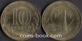 10 rubles 2011