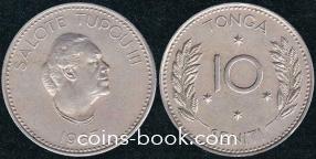 10 seniti 1967