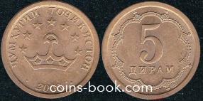 5 дирамов 2006