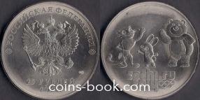 25 рублей 2012