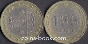 100 тенге 2003