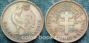 50 сантимов 1943