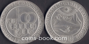 100 шиллингов 1978