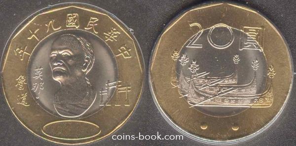 20 юань (доллар) 2002