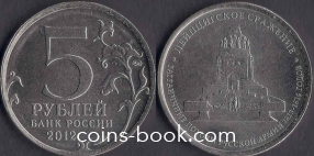 5 рублей 2012