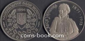 200 000 карбованцев 1996