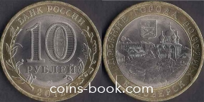 10 rubles 2012