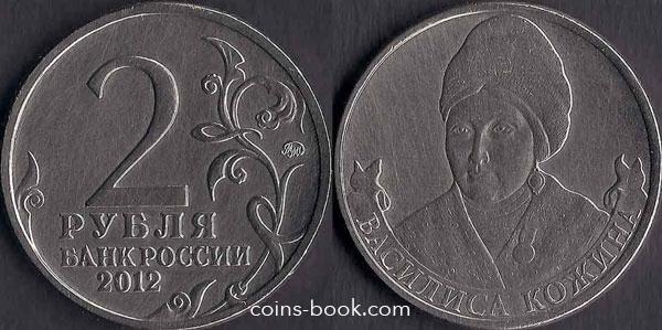 2 рубля 2012