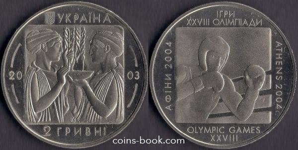 2 hryvnias 2003