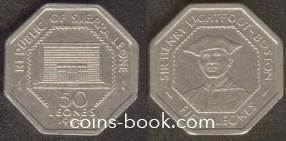 50 леоне 1996