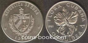 1 peso 1981