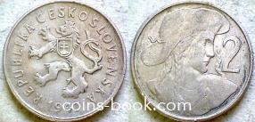 2 кроны 1947
