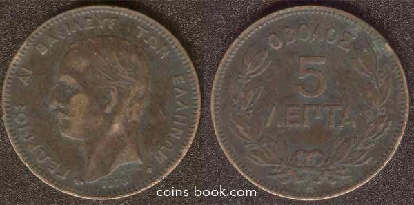5 лепт 1878