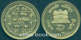 2 рупий 1996