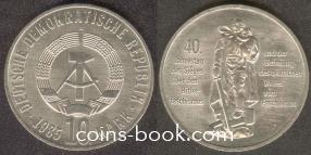 10 марок 1985