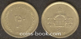 250 риал 2008