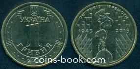 1 гривна 2015