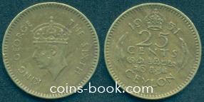 25 центов 1951