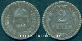 2 филлера 1940