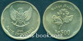 500 рупий 1991
