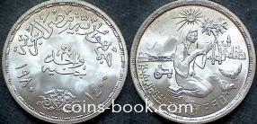 1 фунт 1980