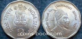 2 рупий 1999