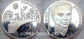 2 гривны 2003