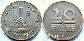 20 филлеров 1947