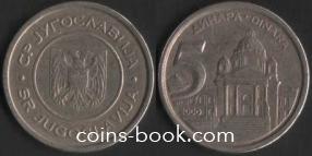 5 динар 2000