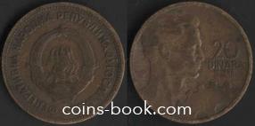 20 динар 1955