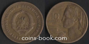 10 динар 1955