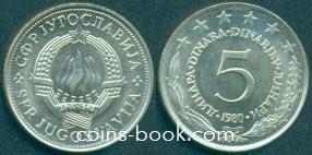 5 динар 1980