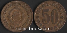 50 пара 1965