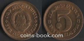 5 пара 1973