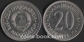 20 dinara 1986