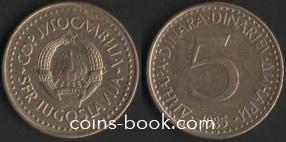 5 динар 1985