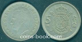 5 pesetas 1975