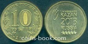 10 рублей 2013