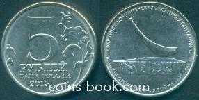 5 рублей 2015